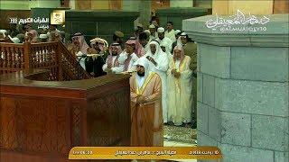 أول صلاة عيد   لفضيلة الشيخ د. ماهر المعيقلي من المسجد الحرام   الجمعة ١٠-١٢-١٤٣٨هـ