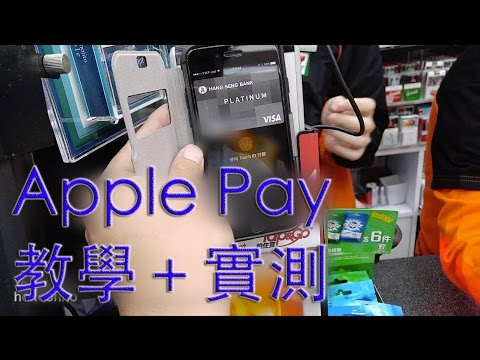 香港 Apple Pay 全教學+實測