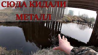 поисковый магнит мост в глухой Деревне находки не заставили себя долго ждать