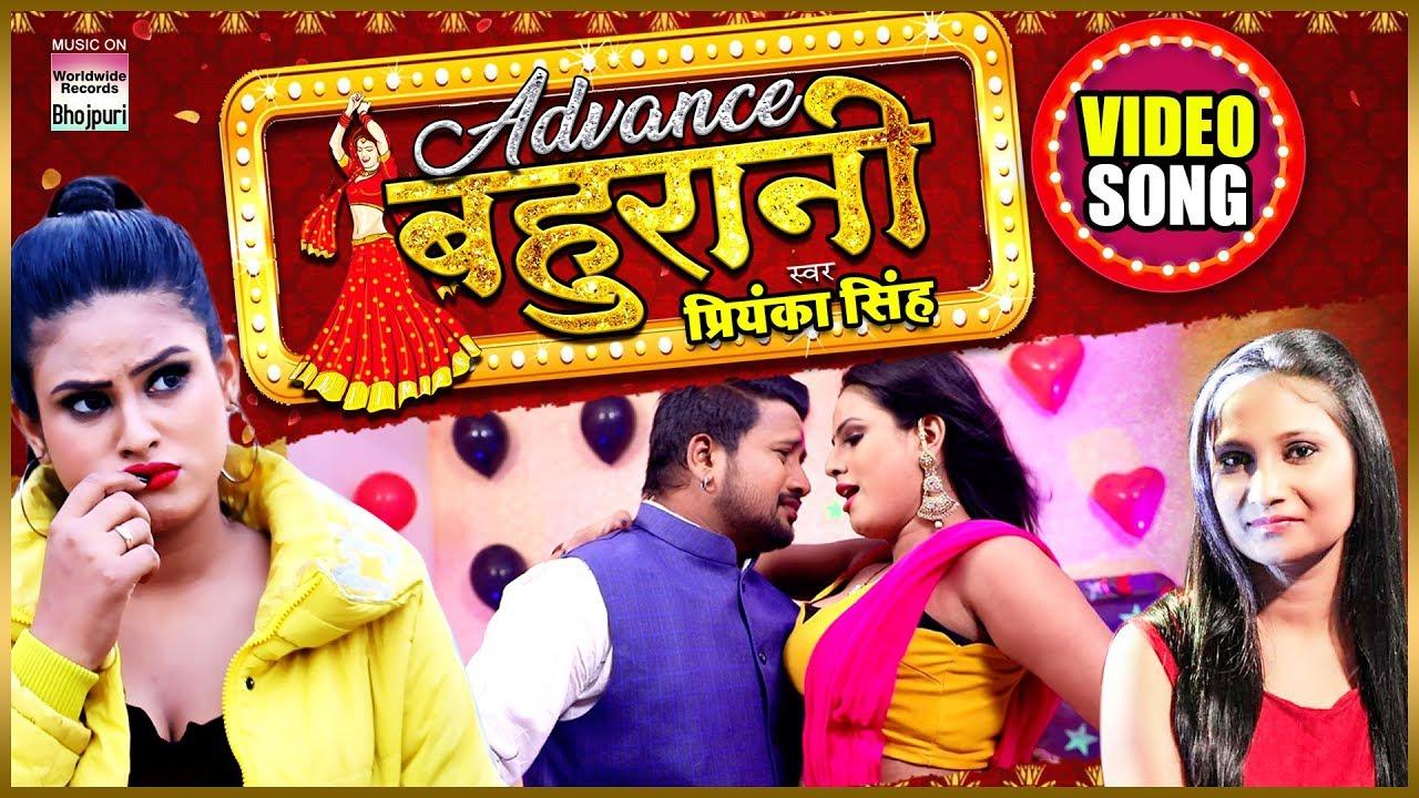 ADVANCE BAHURANI | Priyanka Singh | Bhojpuri Superhit Song 2020 | Feat. Pragati Bhatt