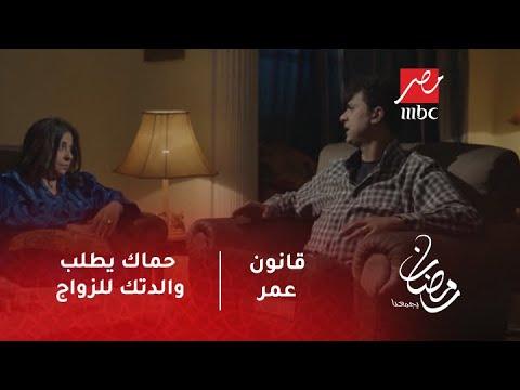 قانون عمر - حماك يطلب والدتك للزواج.. شاهد كوميديا قانون عمر