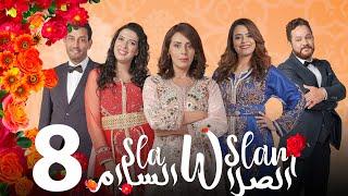 Sla W Slam - Ep 8 - الصلا والسلام الحلقة
