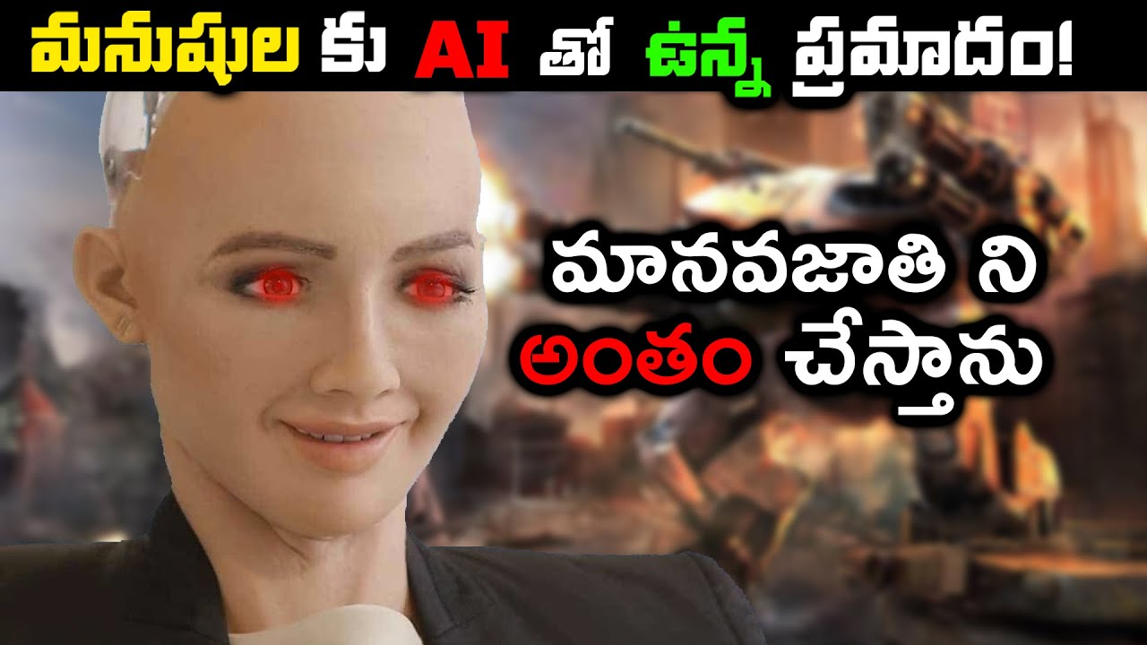 Download మనుషుల కు AI తో ఉన్న ప్రమాదం! | Will Robots Kill Humans And Take Over The World?