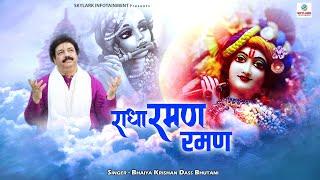 Mere Radha Raman || Krishan Das Ji || Latest Krishna Bhajan || Skylark Infotainme