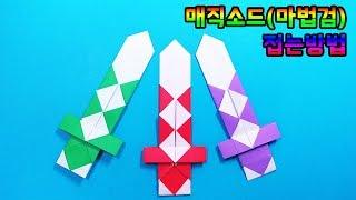 [Origami] How to make Magic Sword