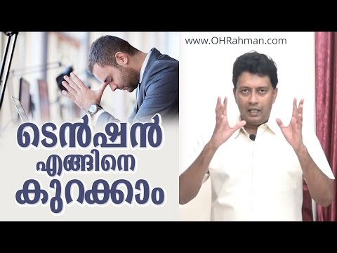ടെൻഷൻ കുറയും, ഇതു മനസ്സിലാക്കിയാൽ..? Reduce Stress / Tension - MALAYALAM MOTIVATIONAL VIDEO