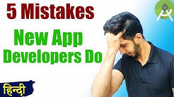 5 Mistakes Beginner Android App Developers Do (2019) | जो गलती मैंने की वो आप मत करना