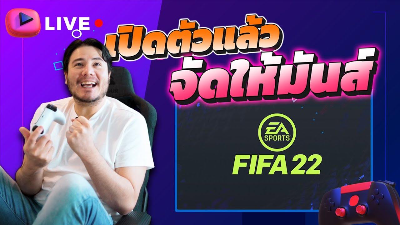 จัดมันส์แน่ เปิดตัวแล้ว FIFA22