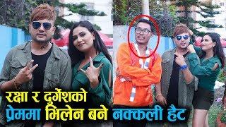 Bhadragol की Rakshya Shrestha Durgesh Thapa को  प्रेममा ?? भिलेन नक्कली हैट || Mazzako TV