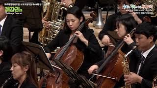 제주도립 서귀포관악단 68회 정기연주회제자리로 챌린지 …