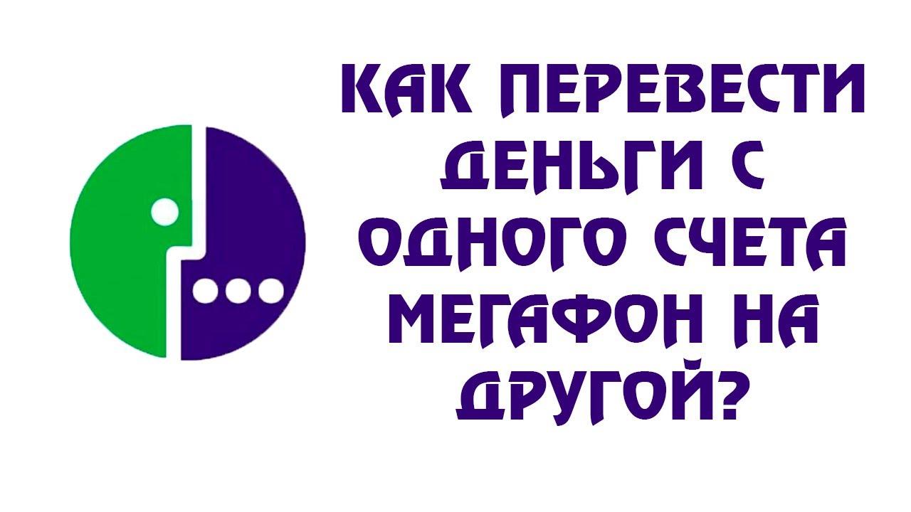 Перевод на другой телефон - МегаФон
