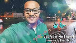 Allyla Musafer - Dr. Omer Elamin 2020 الليلة مسافر - د. عمر الأمين