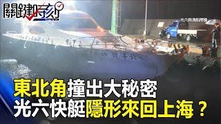 東北角撞出大秘密 光六飛彈快艇隱形能力「靜悄悄來回上海」!? 關鍵時刻 20170320-1 黃創夏 張競 朱學恒