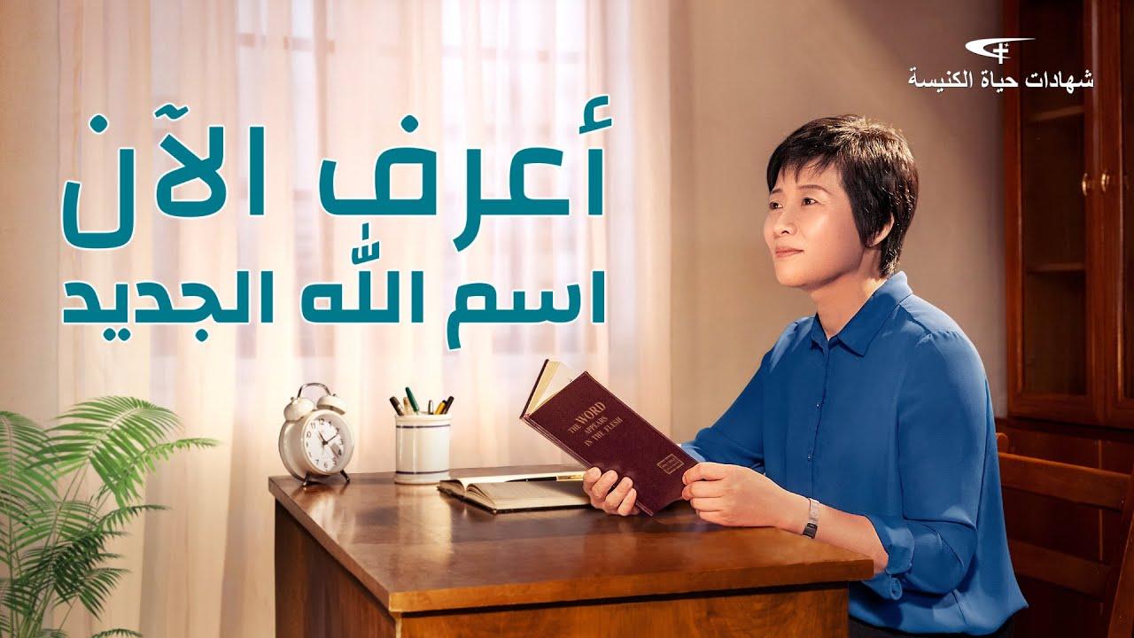 فيلم الانجيل   أعرف الآن اسم الله الجديد (مترجم بالعربية)