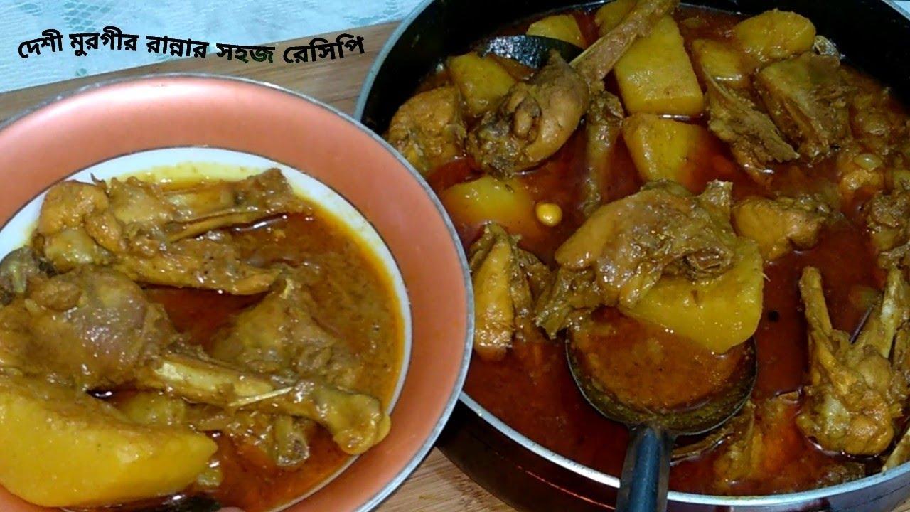 সবচেয়ে সহজ রান্না দেশী মুরগির মাংস স্পাইসি ঝোল রেসিপি || Perfect Chicken Spicy Curry in Bangla ||