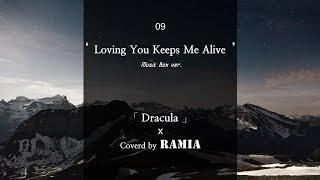 [Music Box] Dracula - Loving you keeps me alive (Cover)
