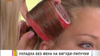видео Как правильно накручивать волосы на бигуди липучки