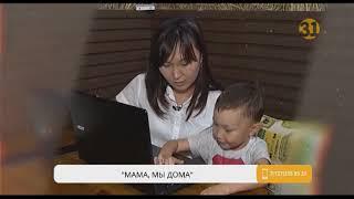 На «31 канале» стартует уникальный телепроект «Мама, мы дома»