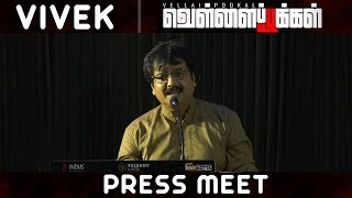VELLAI POOKAL PRESS MEET ACTOR VIVEK 1YES TV
