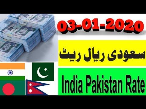 3rd December 2020 Saudi riyal rate in different banks of Saudi Arabia