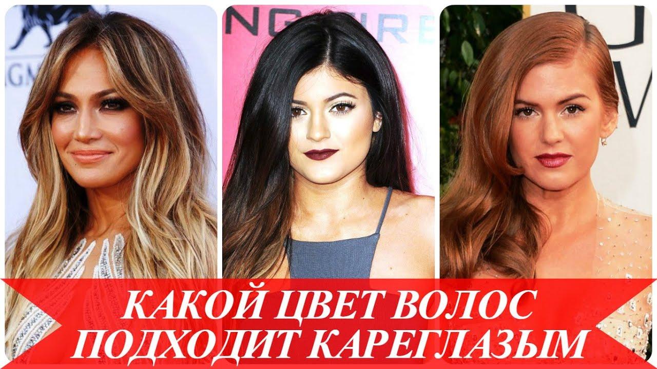 Какой подойдет цвет волос кареглазым