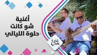 المطربة الأردنية مكادي نحاس - أغنية شو كانت حلوة الليالي