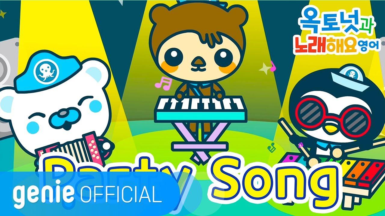 바다 탐험대 옥토넛 The Octonauts - Party song Official M/V