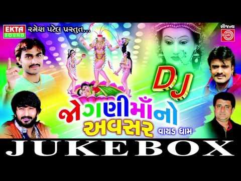 New Gaman Santhal Song | 'Ramva Aavo Re Madi' | Gujarati Garba Song | DJ Jognee Maa No Avasar