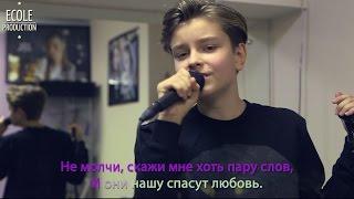 Грэгори - Не молчи - (Караоке версия) - www.ecoleart.ru
