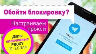 Telegram: как обойти блокировку телеграмм, Дуров: Одна схема: роскомнадзор, запрет, блокировка, ФСБ.