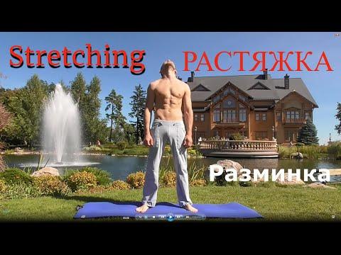 Разминка stretching и растяжка