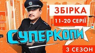 СуперКопи - 3 | Збірка 11-20 серія | НЛО TV