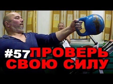 Проверь свою силу! #57 ЖЕЛЕЗНЫЙ РЕЙТИНГ