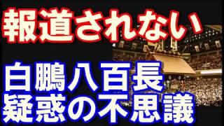 白鵬八百長疑惑が報道されない理由 チャンネル登録をお願いします! → h...