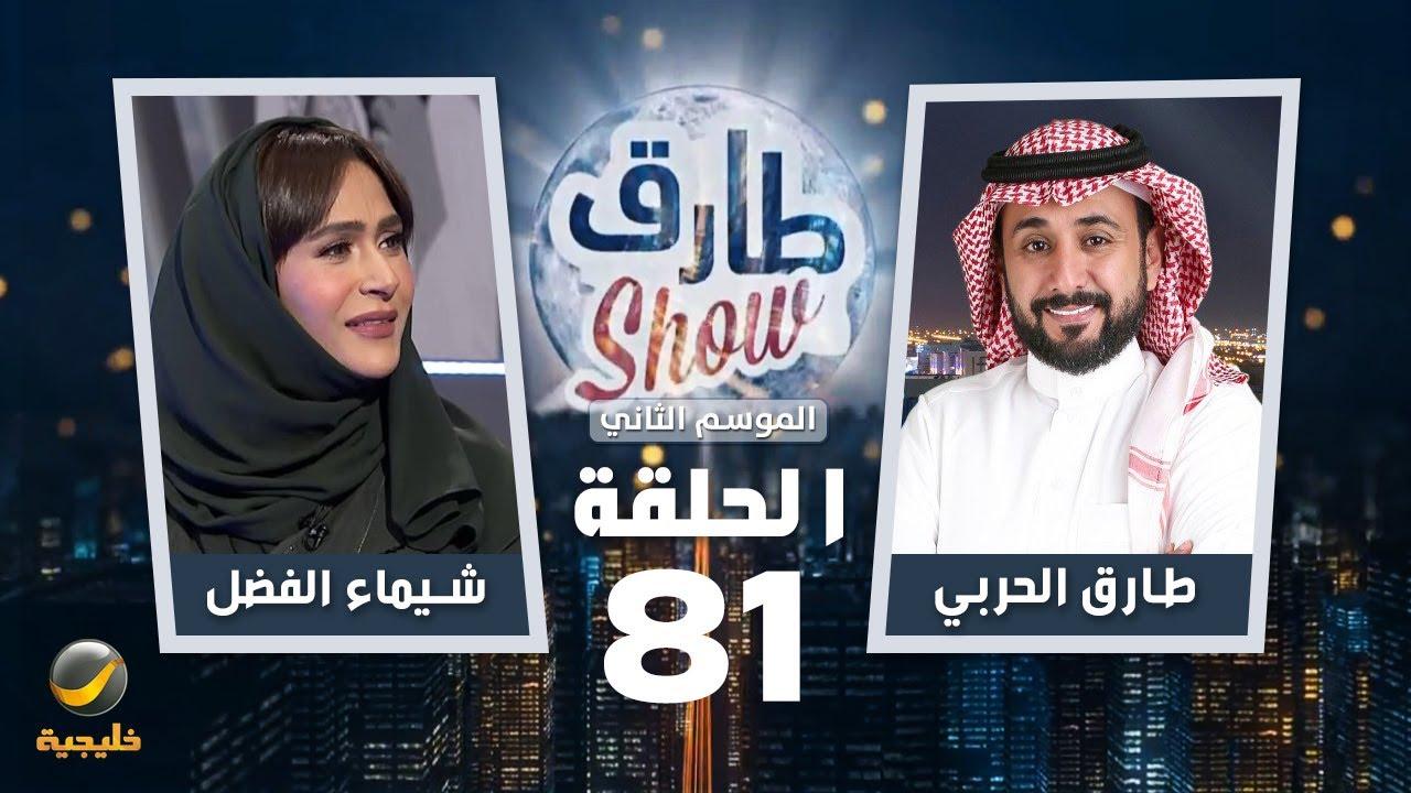برنامج طارق شو الموسم الثاني الحلقة 81 - ضيفة الحلقة شيماء الفضل
