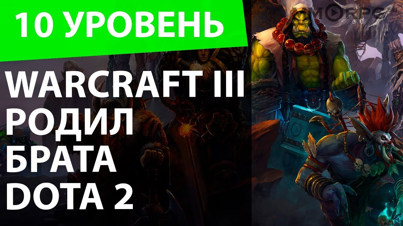 Warcraft 3 родил брата DOTA 2. Десятый уровень