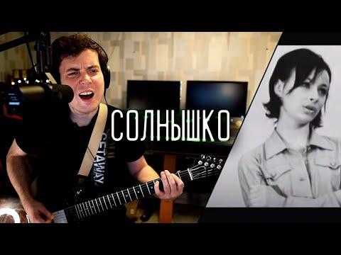 Demo - ДЕМО - Солнышко ПАНК РОК КАВЕР