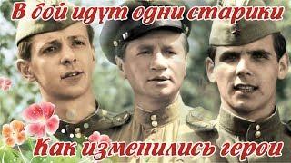В бой идут одни старики (1973) Как изменились актеры и их судьба  (памяти ушедших)