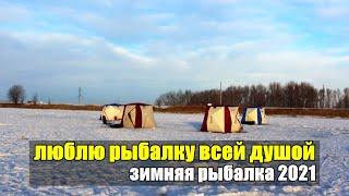 Зимняя рыбалка 2021. Хватит сидеть дома пора на рыбалку. Зимняя рыбалка видео. Кыргызстан