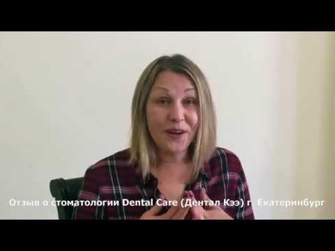 Видео отзыв от Оксаны Гусевой о DentalCare Екатеринбург