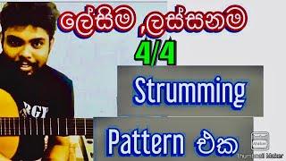 Guitar strumming patterns sinhala | Sinhala Guitar Lesson