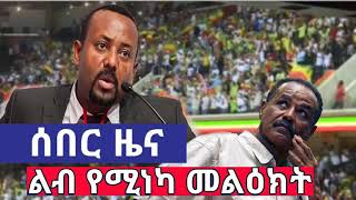 Ethiopia News today ሰበር ዜና መታየት ያለበት! October 22, 2018