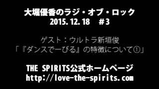 THE SPIRITS大堀優香のラジオブロック。 第3回目の今日は、前回に引き...