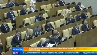 Уголовную ответственность за коррупцию в России намерены ужесточить