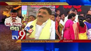 TDP Anantapur cadre protest for AP Special Status TV9