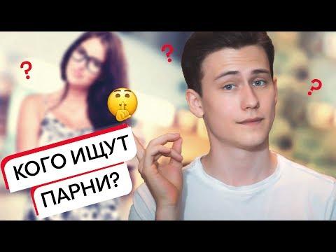Зик Шереметьев: С какими девушками хотят встречаться парни