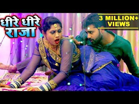 धीरे धीरे राजा - 2019 का सबसे हिट VIDEO SONG - Rahul Ranjan - Dhire Dhire Raja - Bhojpuri Video Song