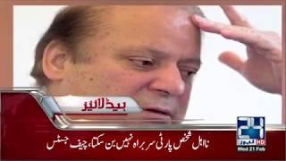 News Headlines | 07:00 PM | 21 February 2018 | 24 News HD