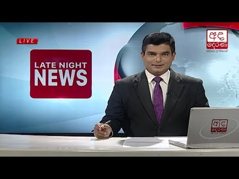 Ada Derana Late Night News Bulletin 10.00 pm - 2018.10.20
