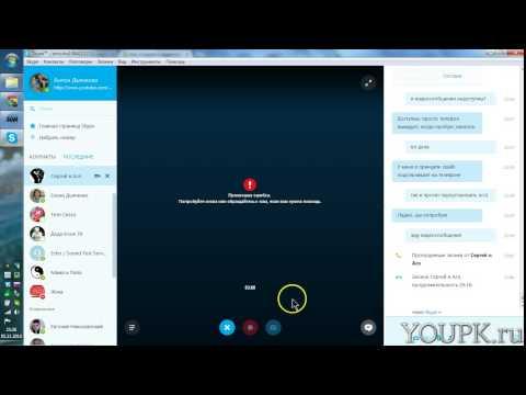 Как отправить видеосообщение в Skype